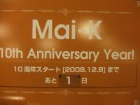 福岡ライブ、オフ、イベント 023