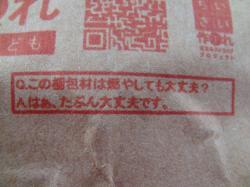 DSC01408_convert_20090522193540.jpg