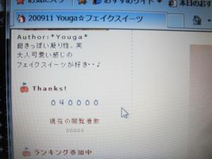 DSC03709_convert_20091201210319.jpg