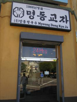 myong dong gyoja