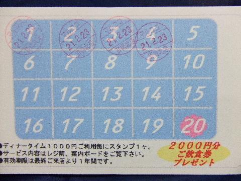 2009_02230025.jpg