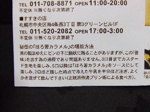 2009_07220009.jpg