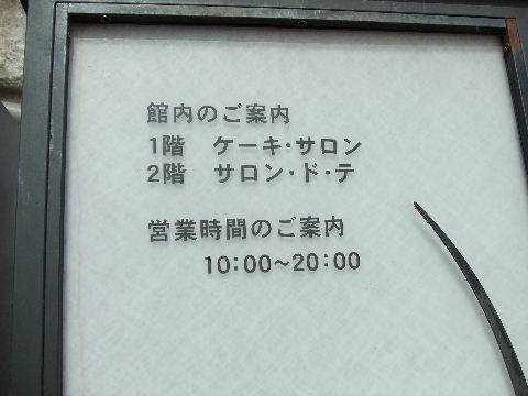 2009_08130005.jpg