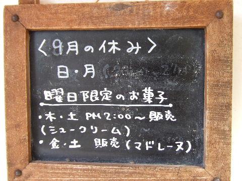 2009_09200004.jpg