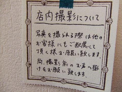 2009_09200010.jpg