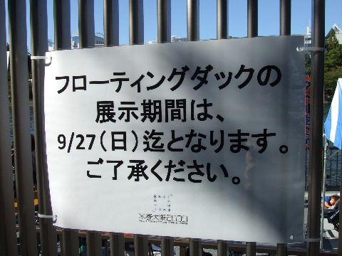 2009_09200047.jpg