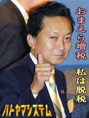 hatoyamasystem
