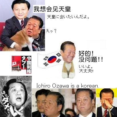 ozawa_korean