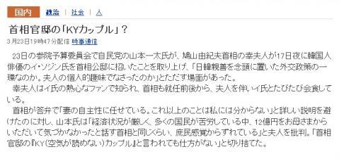 首相官邸の「KYカップル」? (時事通信) - Yahoo!ニュース