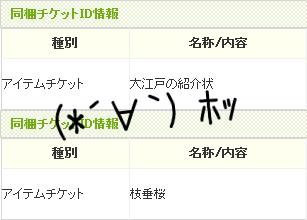 (*´∀`)ホッ