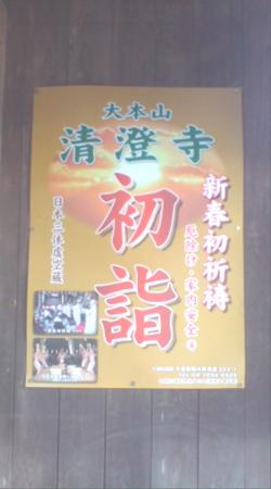 hatsumoude1.jpg