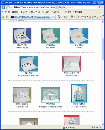 ハート 折り紙:折り紙建築 作り方-pepakuradesigner.blog99.fc2.com