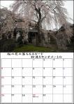 2009年4月カレンダー