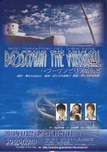 POSTMAN THE MUSICALブーゲンビリアの記憶