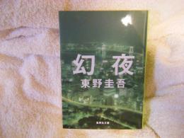 幻夜/東野圭吾