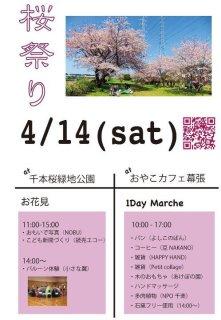 2012桜祭り