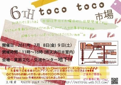 第6回toco toco 市場2