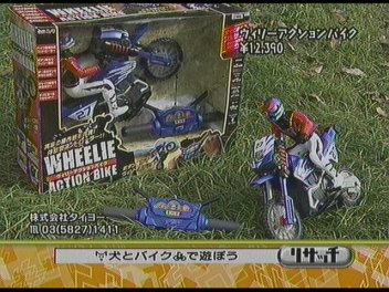 ウィリーアクションバイク。
