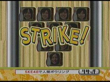 ストライク。