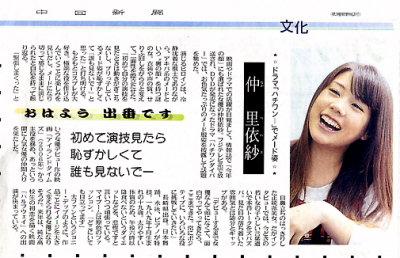 中日新聞。