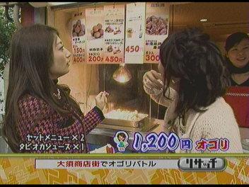 1200円。