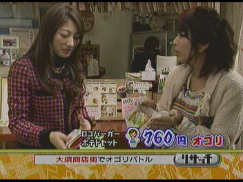 760円。