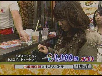 1100円。