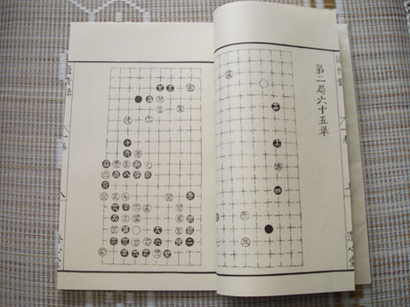適情録 棋譜