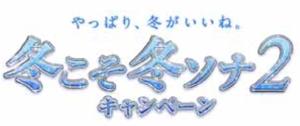 冬こそ冬ソナ2キャンペーン・ロゴ