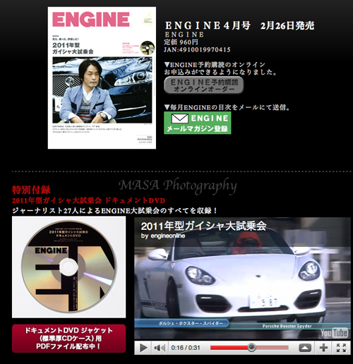 engine001_20110302121235.jpg