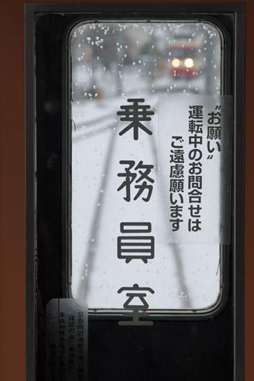 2012/1/29 長野電鉄長野線 車内より