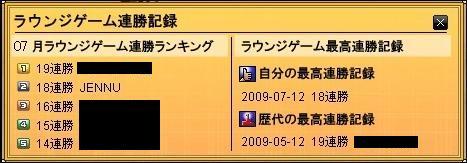 ラウンジゲーム7月18連勝
