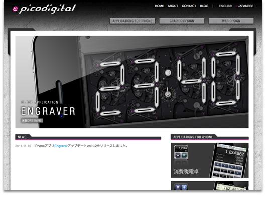 PicoDigital_サイト2