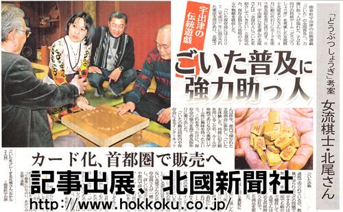 北國新聞2011.03.07ごいたの記事