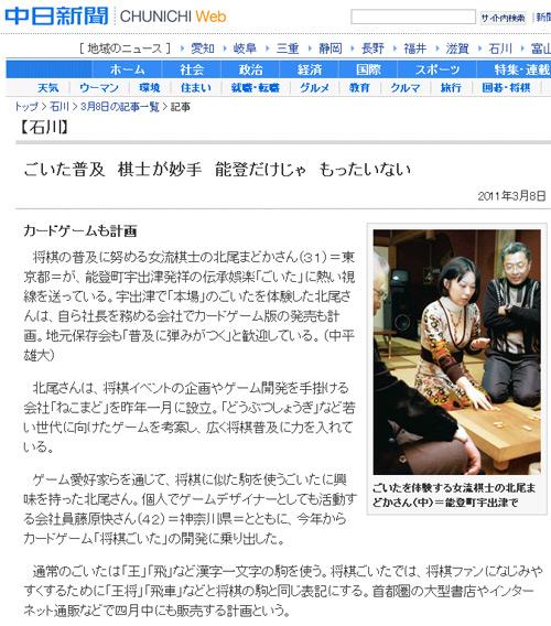 中日新聞の記事2011年3月8日