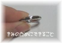 ぴかちゃんリング・2