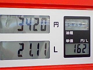 ガソリン162