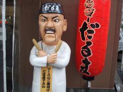串カツ屋さん