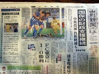 8.20 山形新聞