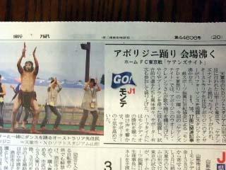 8.20 山形新聞03