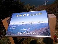 三峰山 2009 065