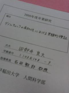 20090116121945