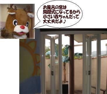 淡路島 ペンション 露天風呂