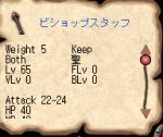ピンクセット杖