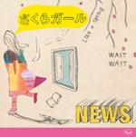 news-sakura-s.jpg