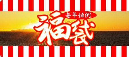 fukubukuro09.jpg