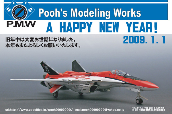 年賀状2009PMW-web
