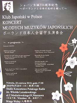 ポーランド日本人会