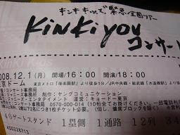 kinki you