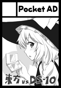冬コミ(C75) 29日 西こ-04a 「Pocket AD」